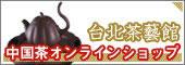 中国茶オンラインショップ台北茶藝館