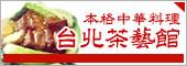 本格中華料理台北茶藝館