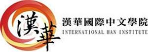 漢華國際中文學院