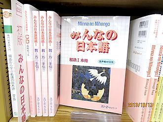 日本語教室も開催