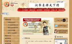 International Han Institute website